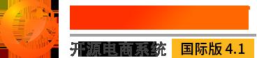 跨境电商系统 - 外贸电商建站 - PHP 开源电商系统 - 成都光大网络科技